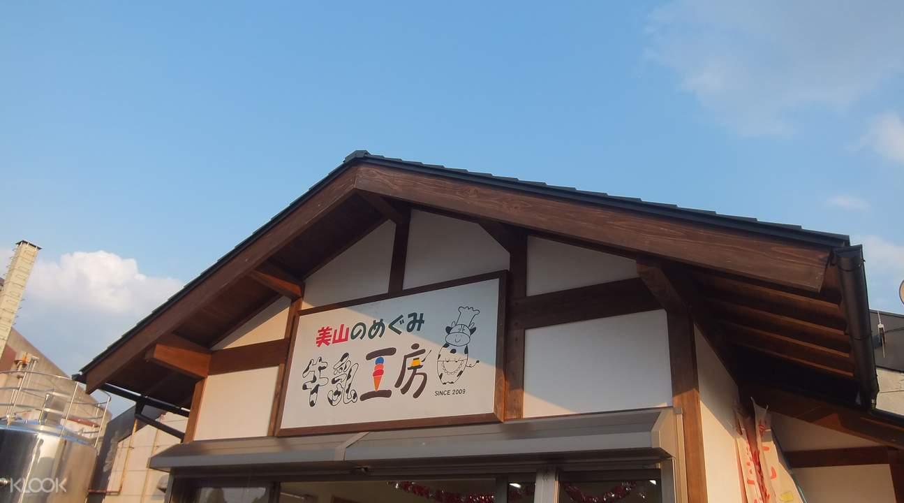 Miyama Milk Store